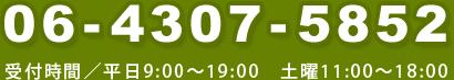 0120-335-227 受付時間/平日9:00~19:00 土曜11:00~18:00