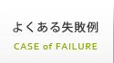 よくある失敗例