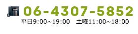0120-509-629 受付時間/9:00~19:00